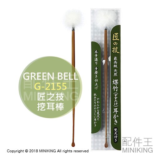 現貨 日本 Green Bell 綠鐘 匠之技 G-2155 挖耳棒 掏耳棒 耳掏 天然煤竹 羽毛頭 棉頭