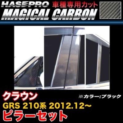 ハセプロ CPT-V77 クラウン GRS 210系 H24.12~ マジカルカーボン ピラーセット ブラック カーボンシート