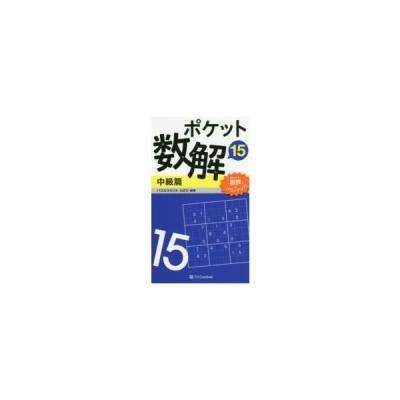 ポケット数解 15中級篇 パズルスタジオわさび/編著