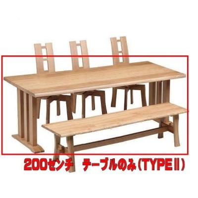 ダイニングテーブル 大型 200×90 EVERY-type2