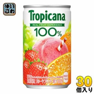 キリン トロピカーナ100% フルーツブレンド 160g 缶 30本入
