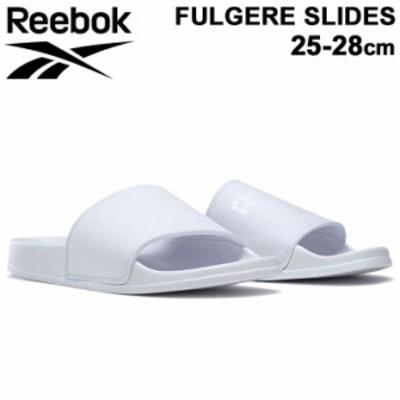 スポーツサンダル メンズ リーボック Reebok フルギア スライド FULGERE SLIDE M/シャワーサンダル 25-28cm 男性 シューズ カジュアル レ