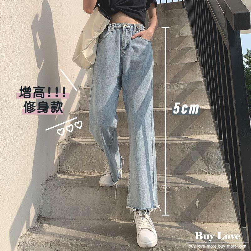 【買到戀愛】多碼高腰顯瘦款鬚邊牛仔寬褲【HL1017】