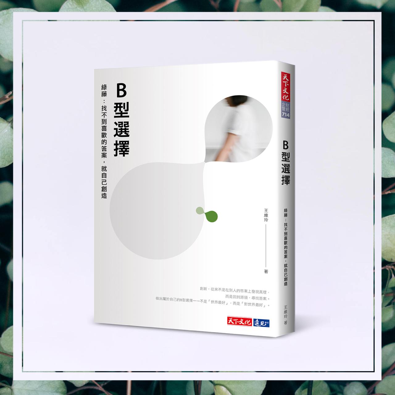 綠藤 x 天下文化出版《B 型選擇》