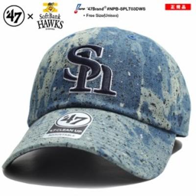 福岡ソフトバンクホークス フォーティーセブンブランド 47BRAND 帽子 キャップ ローキャップ ボールキャップ CAP メンズ レディース イン
