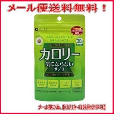 サプリメント ダイエット カロリー サプリ 150粒入 ファイン メール便送料無料