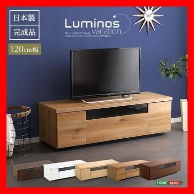 シンプルでスタイリッシュなテレビ台 テレビボード ローボード 46型 木製 幅120cm 日本製 完成品 ホワイト ナチュラル ダークブラウン 他