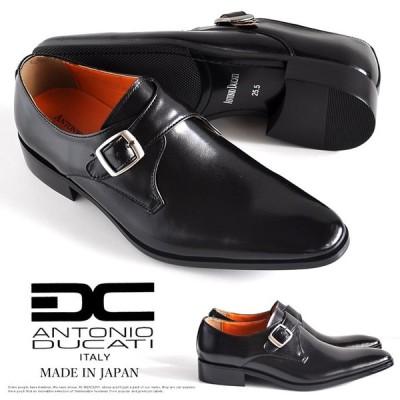 【サイズ交換1回無料 】ドゥカティ 靴 ビジネスシューズ 革靴 メンズ 本革 日本製 モンクストラップ プレーントゥ ギブソン イタリア 1172