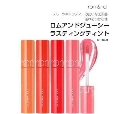 rom&nd ロムアンド ジューシーラスティングティント (口紅化粧品,5.5g) 韓国コスメ 韓国化粧品