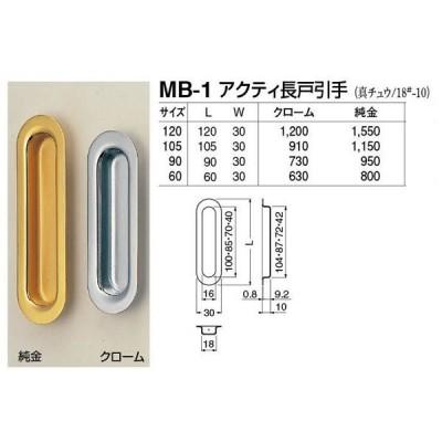 シロクマ MB-1 アクティ長戸引手 60mm 純金