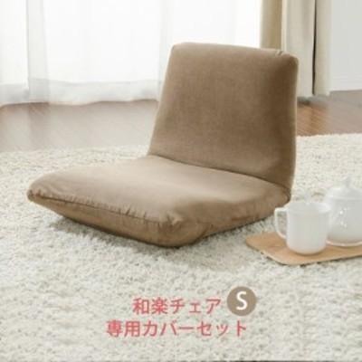 送料無料 日本製 座椅子 デザイナーズ コンパクト リクライニング座椅子 リラックスチェア 姿勢 背すじ サポート 腰痛 疲れにくい座椅子