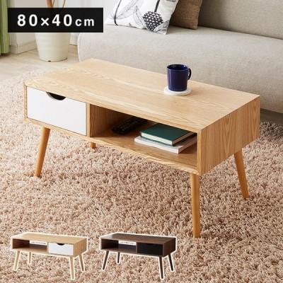 木製 カフェテーブル 引き出し付き 80×40 テーブル 収納 引き出し おしゃれ 長方形 天然木突板 センターテーブル ローテーブル