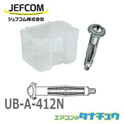 UB-A-412N ジェフコム ユニパック・インB ボードアンカー (/UB-A-412N/)