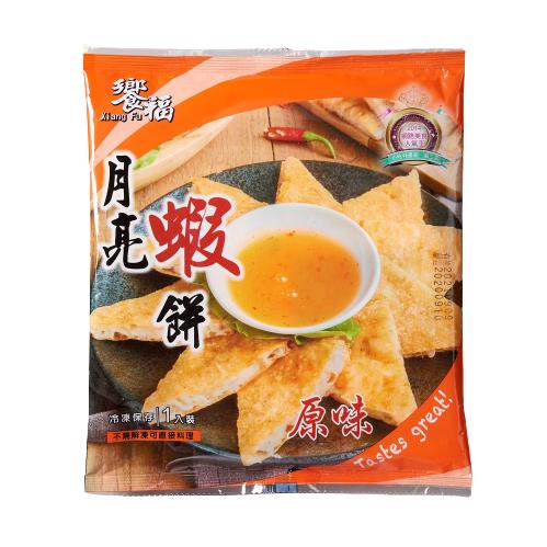 饗福月亮蝦餅-原味240g(冷凍)-得福