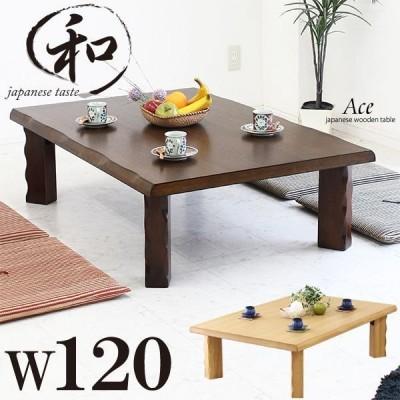ローテーブル 座卓 ちゃぶ台 折れ脚 和風 和 和モダン 120 (SALE セール)