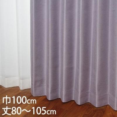 カーテン 遮光カーテン | カーテン ドレープ パープル 形状記憶 遮光2級 ウォッシャブル 遮熱 巾100×丈80〜105cm TDOS7123 KEYUCA ケユカ