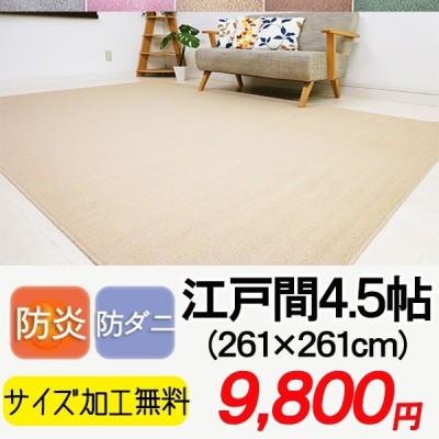 カーペット ラグ マカロンループ 4.5畳 4.5帖 おしゃれ 安い 防炎  オールシーズン 床暖房対応 絨毯 マカループ