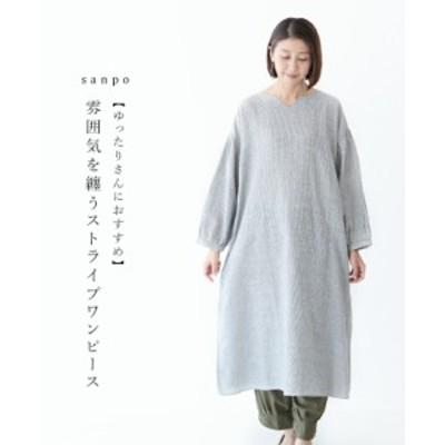 送料無料 雰囲気を纏う ストライプ ワンピース cawaii sanpo レディース ファッション カジュアル ナチュラル グレー ゆったり