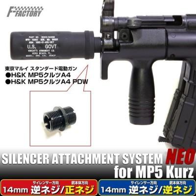 ファーストファクトリー LayLax(F.FACTORY) 東京マルイMP5 Kurz SAS(サイレンサーアタッチメント) NEO 14mm [逆/正][逆/逆]ネジ ライラクス 1218gn