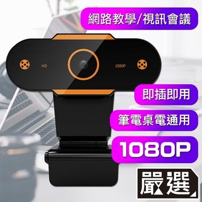 嚴選 1080HD USB隨插即用 電腦筆電遠端網路視訊攝影鏡頭