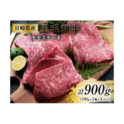 B108 《4等級以上》宮崎県産黒毛和牛モモステーキ9枚(計900g)都農町加工品