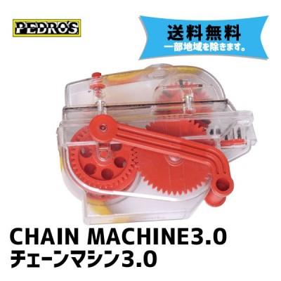 PEDRO'S ペドロス CHAIN MACHINE 3.0 チェーンマシン 3.0 洗浄剤 自転車 送料無料 一部地域は除く