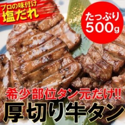 厚切り 牛タン 500g 塩だれ  送料無料 数量限定 お試し 飲食店御用達 希少部位 タン元 霜降り 牛肉 業務用