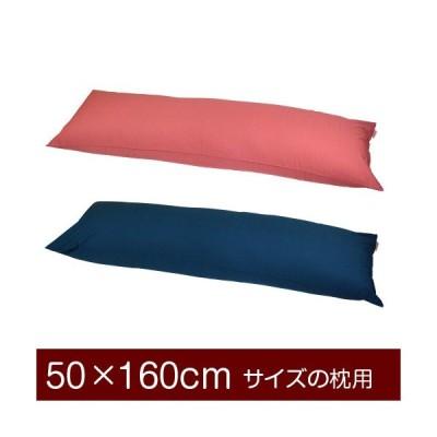 枕カバー 50×160cmの枕用ファスナー式  紬クロス ぶつぬいロック仕上げ