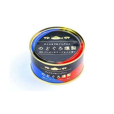 のどぐろ燻製オイル×1缶 料理研究家の大井直子さんのレシピ冊子付き シーライフ 燻製にしたのどぐろを使用