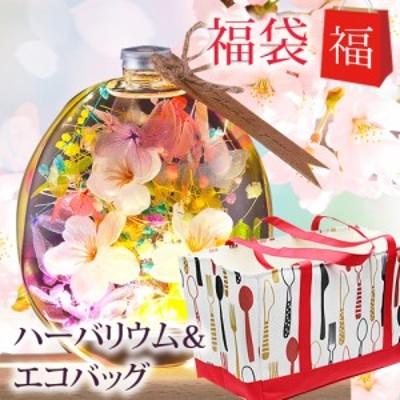 福袋  ハーバリウム 丸瓶 さくら + エコバッグ / 敬老の日 母の日 ギフト 桜 プレゼント レジバッグ エコバッグ トートバッグ ショッピン