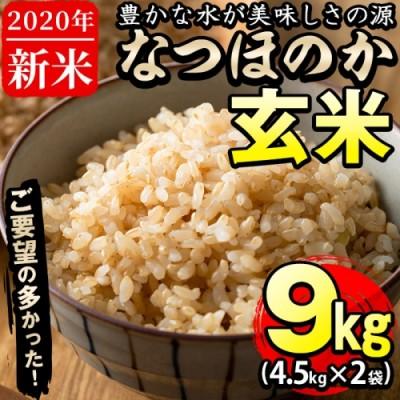 a3-039 【米の匠】川崎さん自慢のなつほのか(玄米)