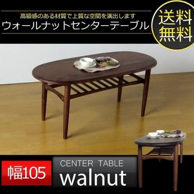105cm幅 センターテーブル ローテーブル おしゃれ 座卓 リビングテーブル ウォールナット無垢 木製 モダン