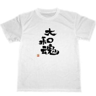 大和魂 ドライ Tシャツ 書道 格闘技 空手 武道 グッズ