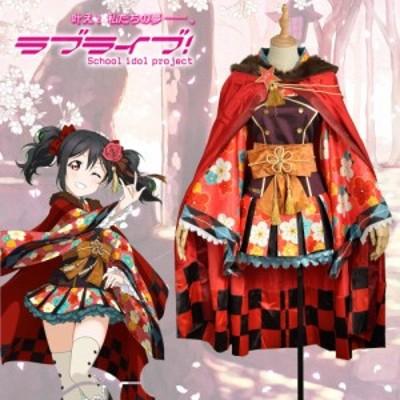 ラブライブ!大正ロマン覚醒後 矢澤にこ 風 Cコスプレ衣装 コスチューム cosplay ハロウィン オーダーメイド可能 LL013