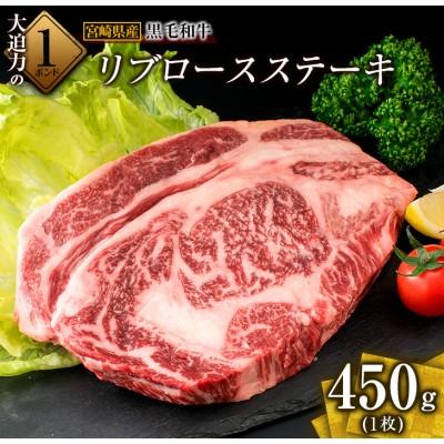 ≪大迫力の1ポンド≫黒毛和牛リブロースステーキ(450g×1枚)