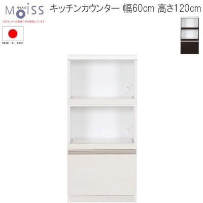 キッチンカウンター 幅60cm 高さ120cm ホワイト ダーク 2口コンセント付き 日本製 国産品 限界価格 GMK