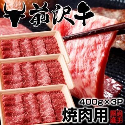 前沢牛焼肉用 [400g]×3個 黒毛和牛 岩手県産