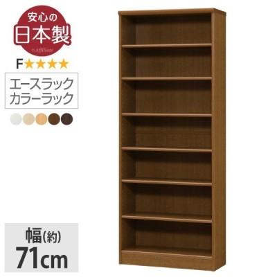 本棚 書棚 棚 シェルフ 収納棚 エースラック カラーラック 日本製 幅70 高さ178 カラーボックス 文庫 コミック ハードカバー A4 A4ファイル 雑誌 収納