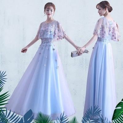 レディースパーティードレスドレスロング丈ワンピース結婚式ドレスお呼ばれピアノ二次会ブライズメイド発表会ブルー
