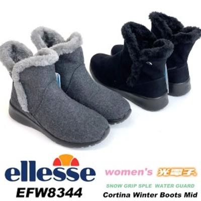 即納可☆ 【ellesse】エレッセ 超特価 コルティナ 光電子 ウインター ブーツ ミッド レディース EFW8344