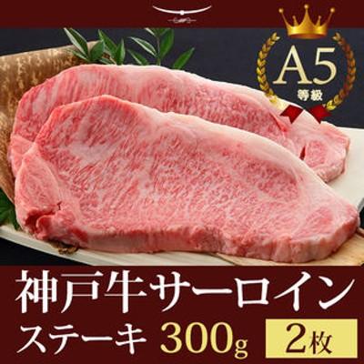 【証明書付】A5等級 神戸牛 サーロイン ステーキ 300g(ステーキ2枚)