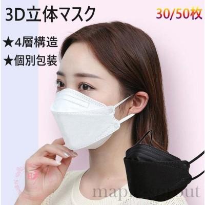 マスク KF94 3D 立体 柳葉型 4層構造 10個包装 30/50枚入 白 黒 平ゴム メガネが曇りにくい 不織布 感染予防 韓国風 男女兼用 KF94マスク