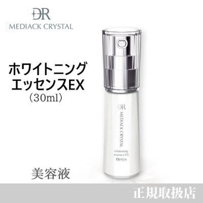 オッペン化粧品 DRメディアッククリスタル ホワイトニングエッセンスEX 美容液 30ml 美白 正規取扱店