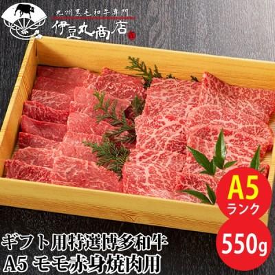 ギフト用 特選 博多和牛 A5 モモ赤身 焼肉用 650g