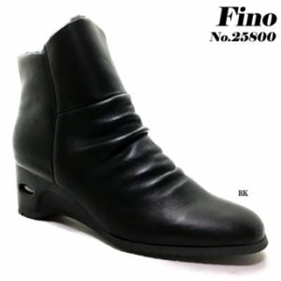 Fino 25800 フィーノ レディース ブーツ ショート丈 天然皮革 本革 幅広 3E 防滑ソール 内ボア仕様 ウェッジソール シャーリング 耐久性