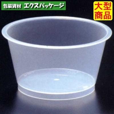 デザートカップ PP PP88-130-2 2352 1200個入 ケース販売 大型商品 取り寄せ品 シンギ
