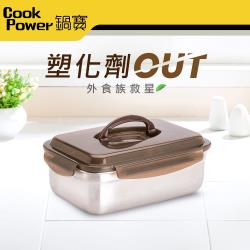 【CookPower鍋寶】316不鏽鋼提把保鮮盒2800ML-長方形 BVS-2811