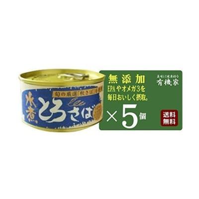 無添加 さば缶 とろさば・水煮 180g×5個 送料無料 コンパクト 脂がのって美味しい三陸沖の秋さば(マサバ)を限定し、対馬の塩と純米酢だ