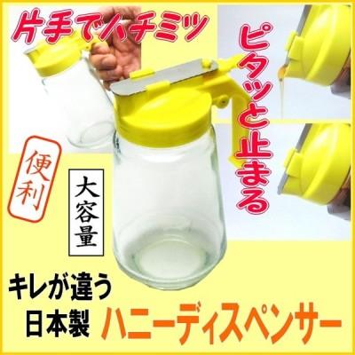 ハニーディスペンサー 容量 350ml 黄色 キイロ きいろ はちみつ入れ 蜂蜜入れ ハチミツ入れ はちみつ容器 ハニーポット 使いやすい 垂れない 楽に出せる びん