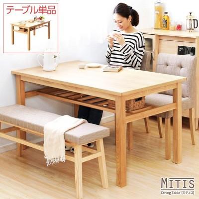 ダイニングテーブル Miitis-ミティス- 幅135cmタイプ 単品 YOG